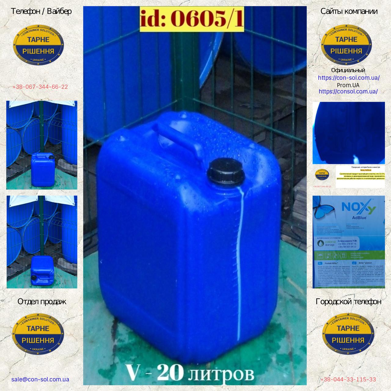 0605/1: Канистра (20 л.) б/у пластиковая ✦ 32,5% раствор мочевины