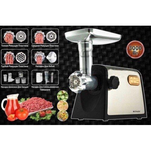 Мясорубка с терками и соковыжималкой для томатов Livstar LSU-1310 - 3000 Вт
