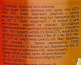 Арахисовая паста классическая Good Energy, 250 г, фото 3