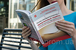 """Книга """"Почему самоудовлетворение-краеугольный камень"""" Александр Полеев"""