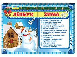 Лэпбук для школи Зима Ранок НУШ 13210004У
