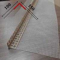 Уголок с сеткой пластиковый для штукатурных работ 100 мм х 150 мм длина 3,0 м