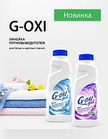 """Пятновыводитель-отбеливатель дляцветных тканей""""G-OXI gel"""" color 500 мл"""