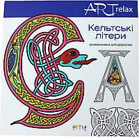 Розмальовка для дорослих Астра ART relax Кельтскi лiтери (А0025У)