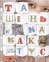 Астра Антистрес розмальовка для мам - Ташенька i Кактус (А0001У)