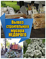 Вывоз строительного мусора в Вишневом с грузчиками. Вывезти строймусор с погрузкой Вишневое