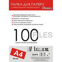 Файл A4 40 мікрон, глянц., (100шт) LEADER
