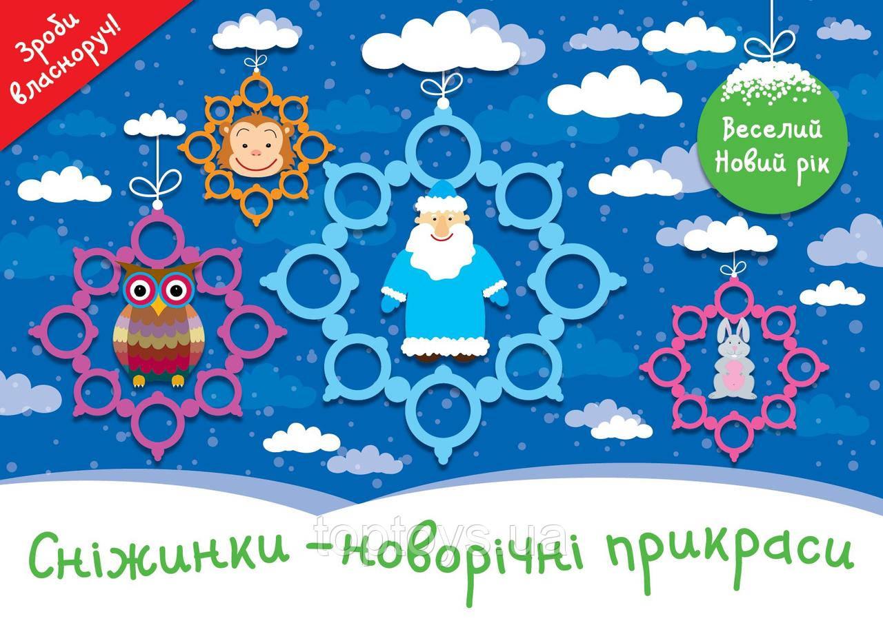 Веселий Новий рік (9789669751805)