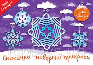 Цікавий Новий рік (9789669751812)