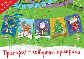 Книга. Прапорці новорічні прикраси (9786177360734)
