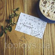 Листівка Я лютий звір з конвертом ОKroshka (70002)