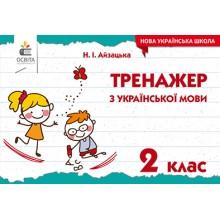 Тренажер з української мови 2 клас НУШ Айзацька Н.