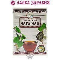 Сибирский Чага-чай, 100 г, фото 1