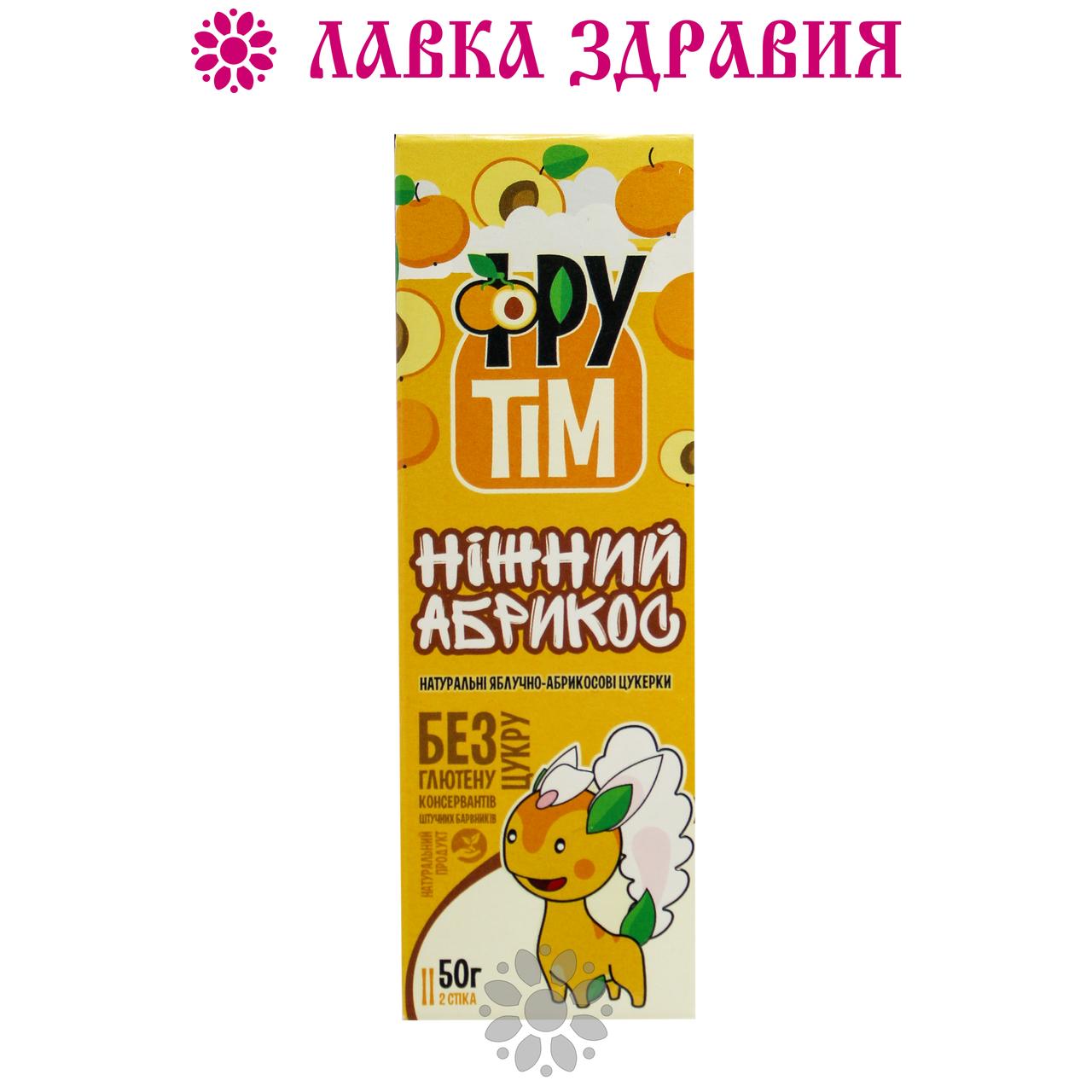 Фрутим Нежный абрикос, 50 г