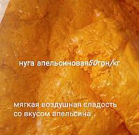 Нуга апельсин