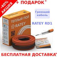 Одножильный нагревательный кабель Ratey RD1 9.8м/175Вт для монтажа в стяжку