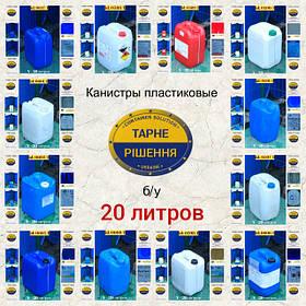 20 литров - канистры в ассортименте