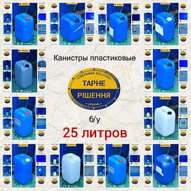 25 литров - канистры в ассортименте