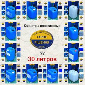 30 литров - канистры в ассортименте