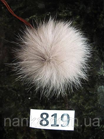 Меховой помпон Песец, Св. Капучино, 7/11 см, 819, фото 2
