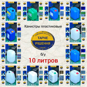 10 литров - канистры в ассортименте