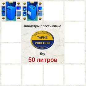 50 литров - канистры в ассортименте