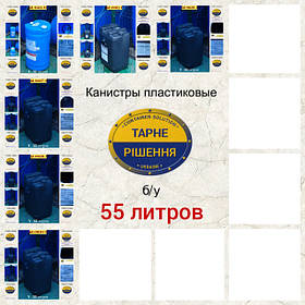 55 литров - канистры в ассортименте