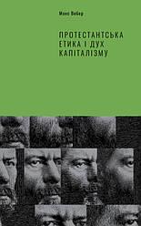 Книга Протестантська етика і дух капіталізму. Автор - Макс Вебер (Наш формат)