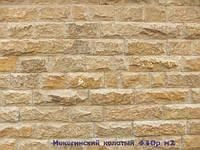 Плитка из натурального камня.
