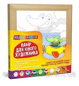 """Набір д/юного художн Малювалка 20х20см """"Крокодил"""" (краски новые)"""