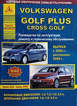 VOLKSWAGEN GOLF PLUS CROSS GOLF Моделі з 2005 року, рестайлінг 2009 року Керівництво по ремонту