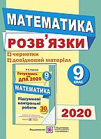 ВІДПОВІДІ до збірника завдань з математики 9 кл для підготовки до ДПА 2020 Березняк М.В. + чернетки
