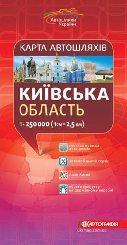 Київська область. Карта автошляхів 1:250000 (2014р.)