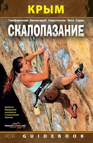 Книга «Крым. Скалолазание. Гайдбук» (2012 г.)