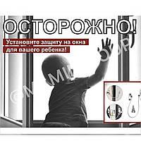 ДЕТСКИЙ ЗАМОК блокиратор на окно от детей ОРИГИНАЛ