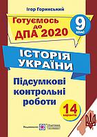 Історія України. Підсумкові атестаційні контрольні роботи. 9 клас