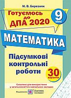 ДПА 2020 Підсумкові контрольні роботи з математики 9 клас Березняк М.В.