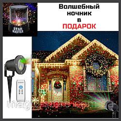 Лазерный проектор Star Shower RG12 (Пульт+металличекий корпус) + Sleep Master (Слип Мастер) ночник-проектор в