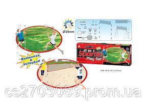 Набор для волейбола:мяч, сетка и бадминтон