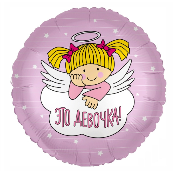 """Шар фольгированный круглый Агура (Agura) Ангел-девочка, 18"""""""