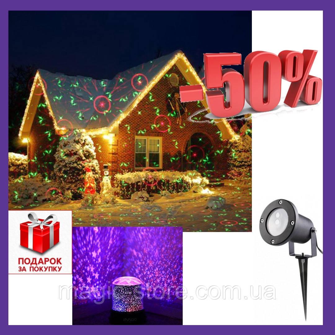 Лазерный проектор  LASER LIGHT  с пультом на 6 режимов / уличный проектор в металлическом корпусе + ПОДАРОК