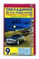 Обложка для учебников 9 класс 150мк Полимер