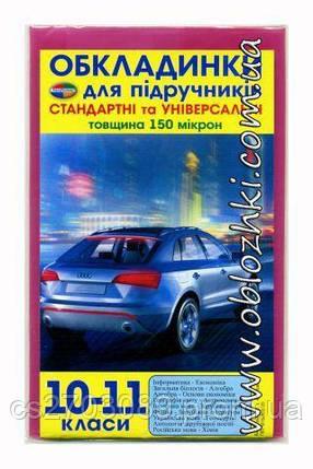 Обложка для учебников 10-11 класс 150мк Полимер, фото 2