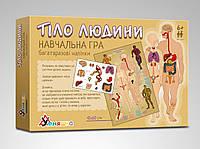 """*Игра обучающая с многоразовыми налейками """"Тело человека"""" украинский язык"""