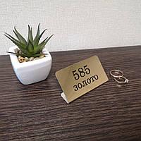 Таблички настольные для ювелирного магазина, фото 1