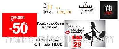 29 ноября Черная Пятница в магазине FUR STAR : норковые шубки, полушубки, жилеты из натуральной норочки - все со СКИДКАМИ