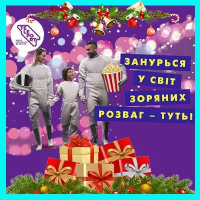Дни Рождения и Квесты в Сферическом кинотеатре Телепорт 360
