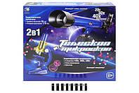 Набор Телескоп + микроскоп (коробка) C2109 р.44*39*7,8см. (шт.)