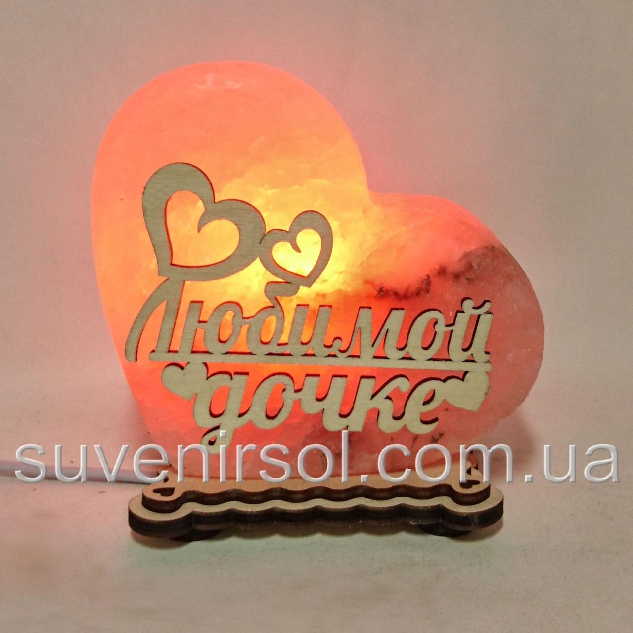 Соляной светильник Сердце маленькое Любимой дочке