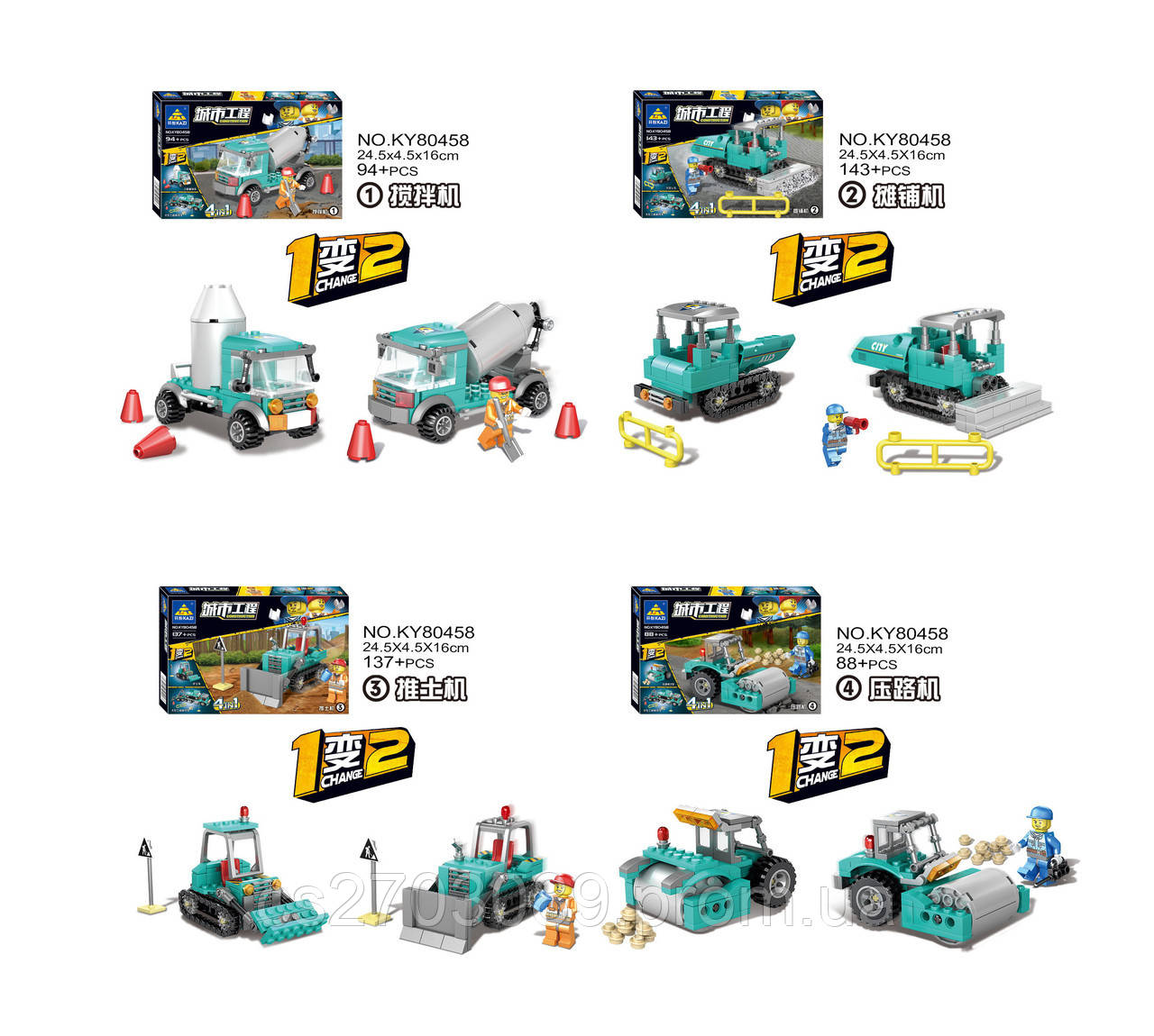 Конструктор строительные машины
